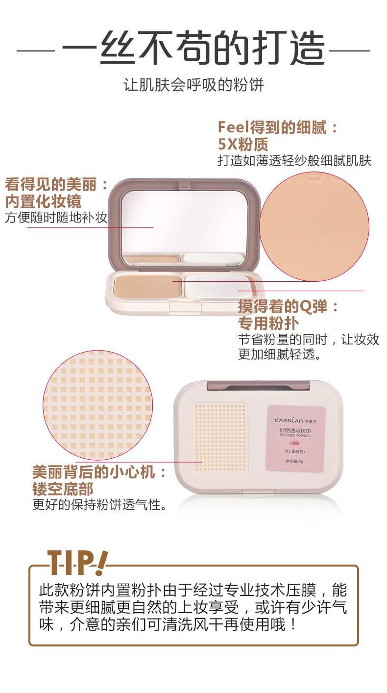 卡姿兰恒丽透明粉饼